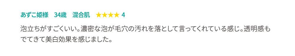 あずこ姫様 34歳 混合肌