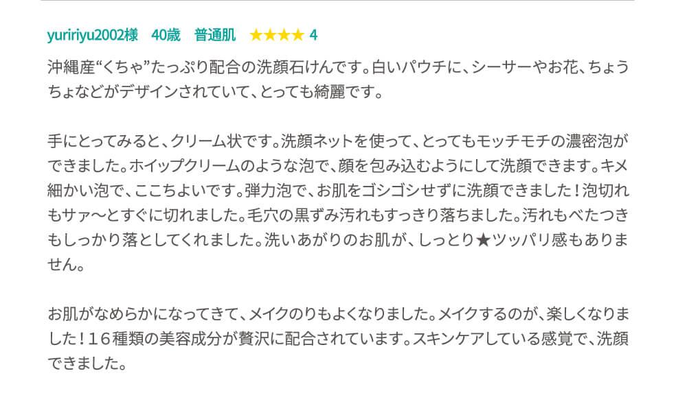 yuririyu2002様 40歳 普通肌