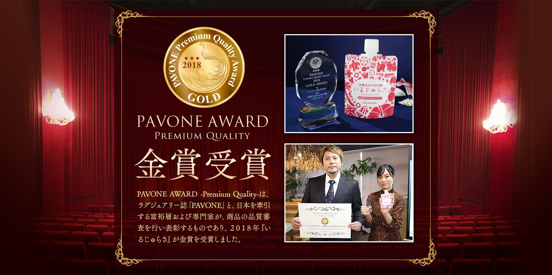 PAVONE金賞受賞