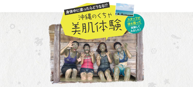 沖縄のくちゃ 美肌体験