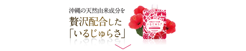 沖縄の天然由来成分を贅沢配合した「いるじゅらさ」