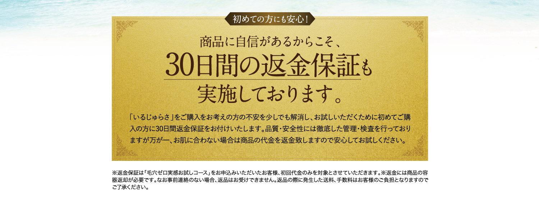 30日間の返金保証も実施しております。