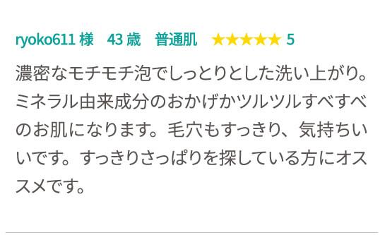 ryoko611様 43歳 普通肌