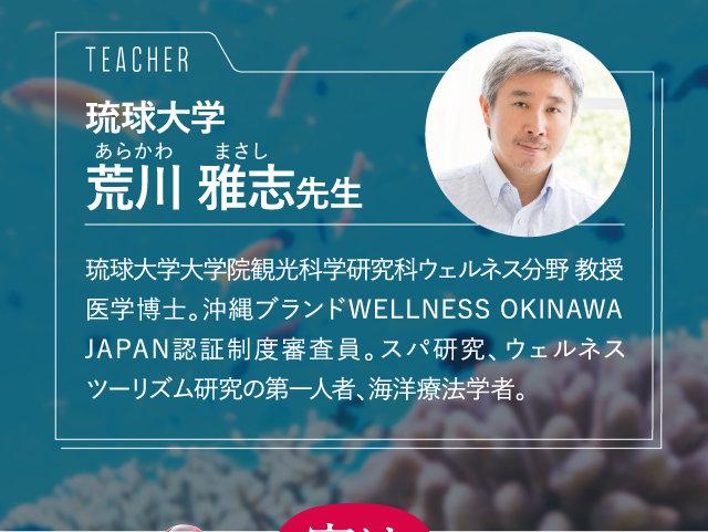 琉球大学 荒川 雅志先生