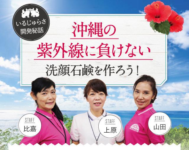 沖縄の紫外線に負けない洗顔⽯鹸を作ろう!