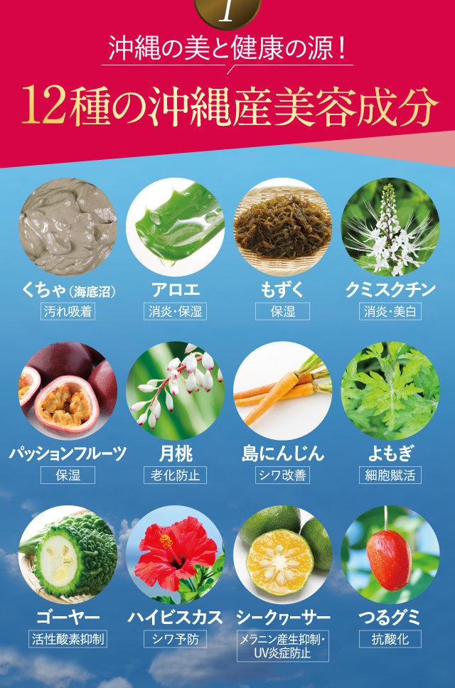 12種の沖縄産美容成分
