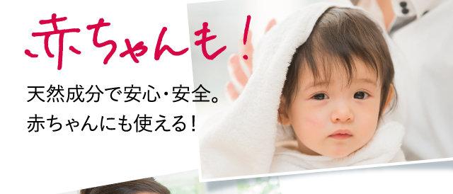 赤ちゃんも!