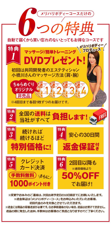 ちゅらめぐり 6つの特典 非売品オリジナルDVDプレゼント! 送料無料 安心の30日間返金保証付き