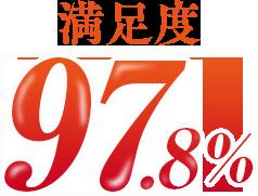 ちゅらめぐり 97.8%
