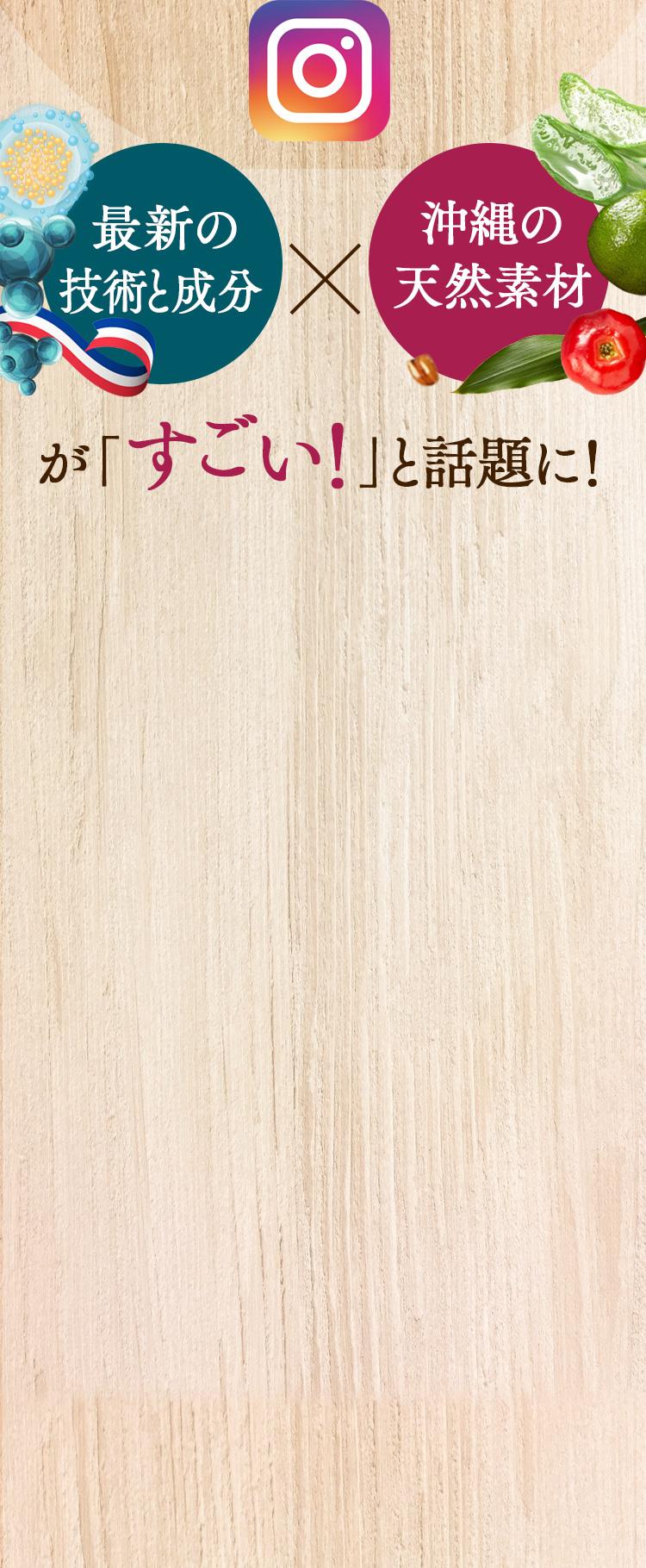ネオ*わらびはだ 最新の技術×沖縄の天然素材が「すごい!」と話題に!