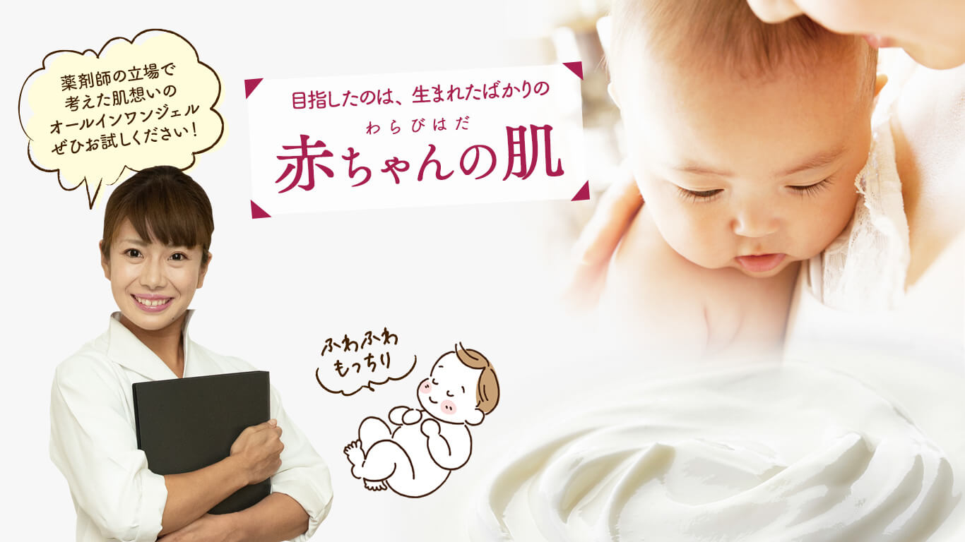 ネオ*わらびはだ 目指したのは、生まれたばかりの赤ちゃん肌