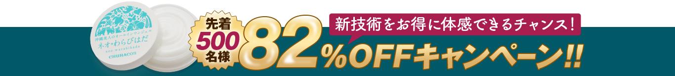 ネオ*わらびはだ 先着500名様 82%OFFキャンペーン!!