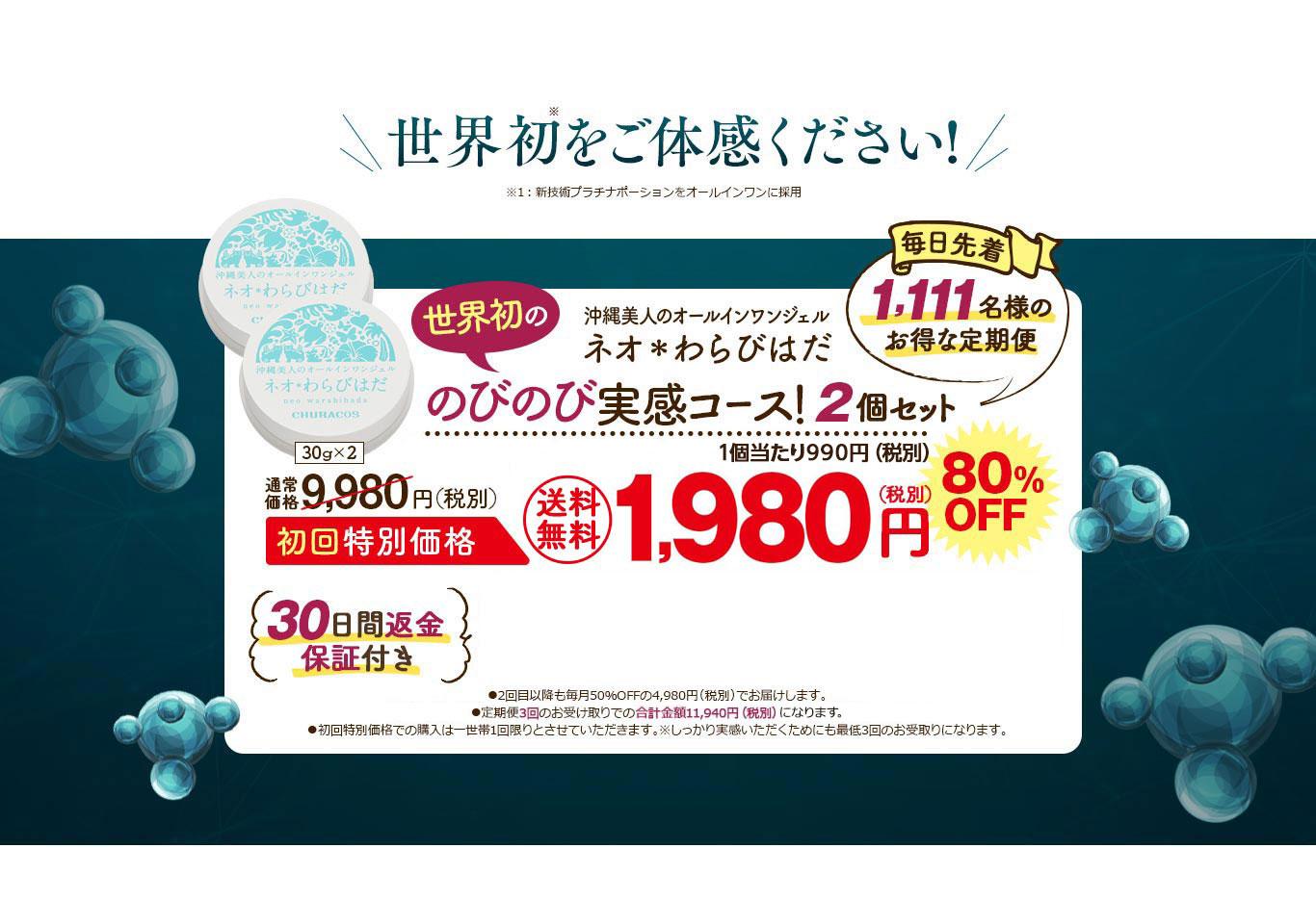 ネオ*わらびはだ 毎月先着3000名様のお得な定期便 世界初ののびのび実感コース!2個セット 82%OFF 1,780円(税抜) 送料無料 30日間返金保証付き
