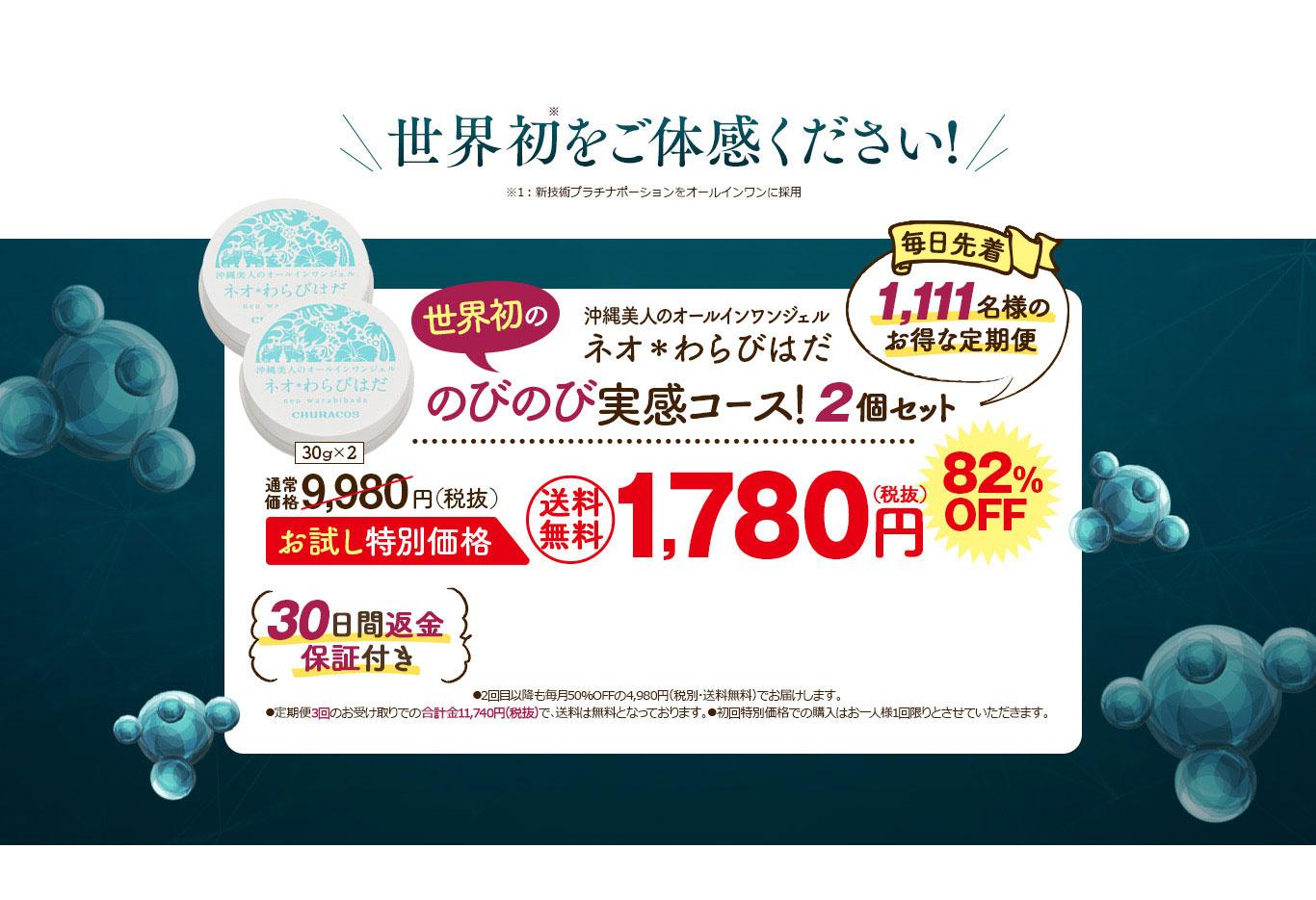 ネオ*わらびはだ 世界初のシワ伸び実感コース! 82%OFF 1,780円(税抜) 送料無料 30日間返金保証付き