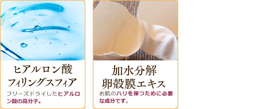 ネオ*わらびはだ ヒアルロン酸フィリングスフィア 加水分解卵殻膜エキス