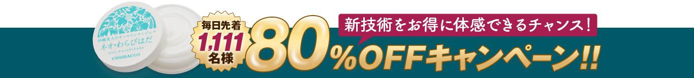 ネオ*わらびはだ 先着3000名様 82%OFFキャンペーン!!