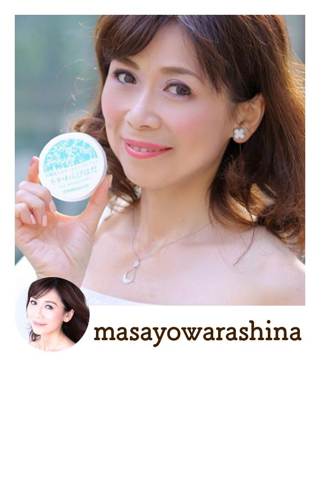 ネオ*わらびはだ masayowarashina
