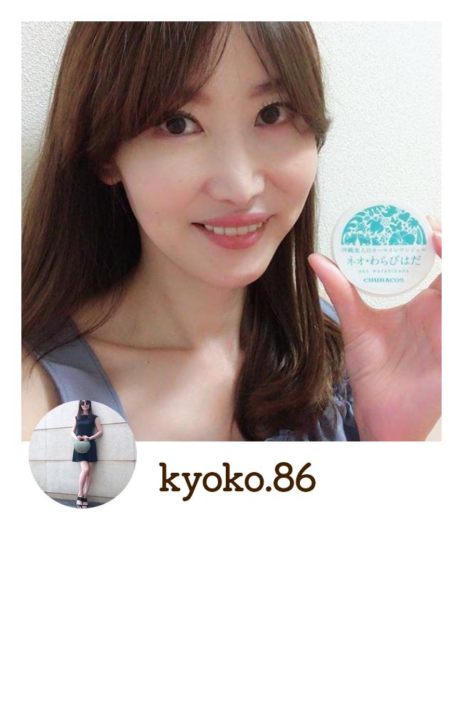 ネオ*わらびはだ kyoko.86