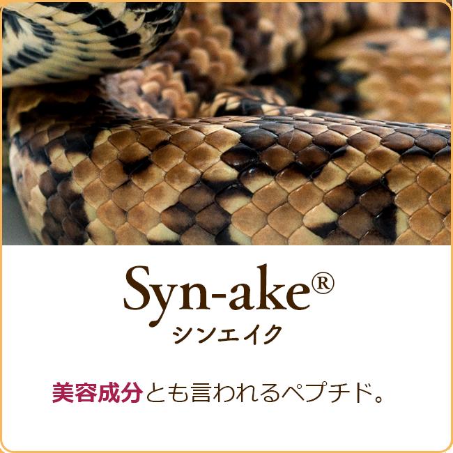 ネオ*わらびはだ Syn-ake
