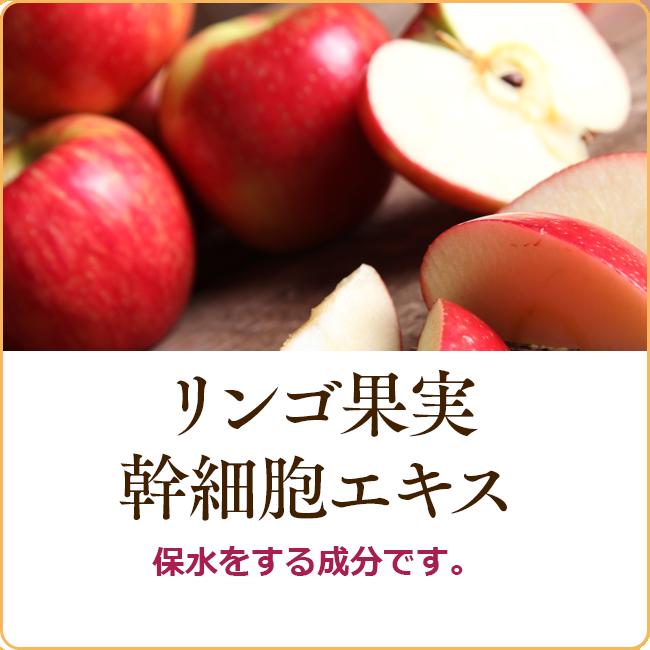 ネオ*わらびはだ リンゴ果実幹細胞エキス