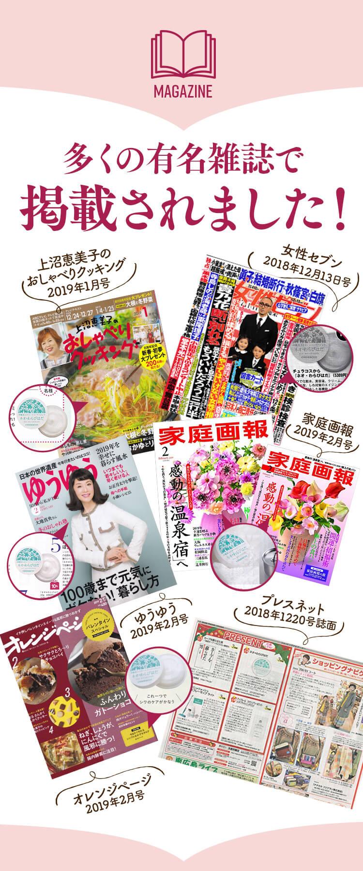 ネオ*わらびはだ 多くの有名雑誌で掲載されました!