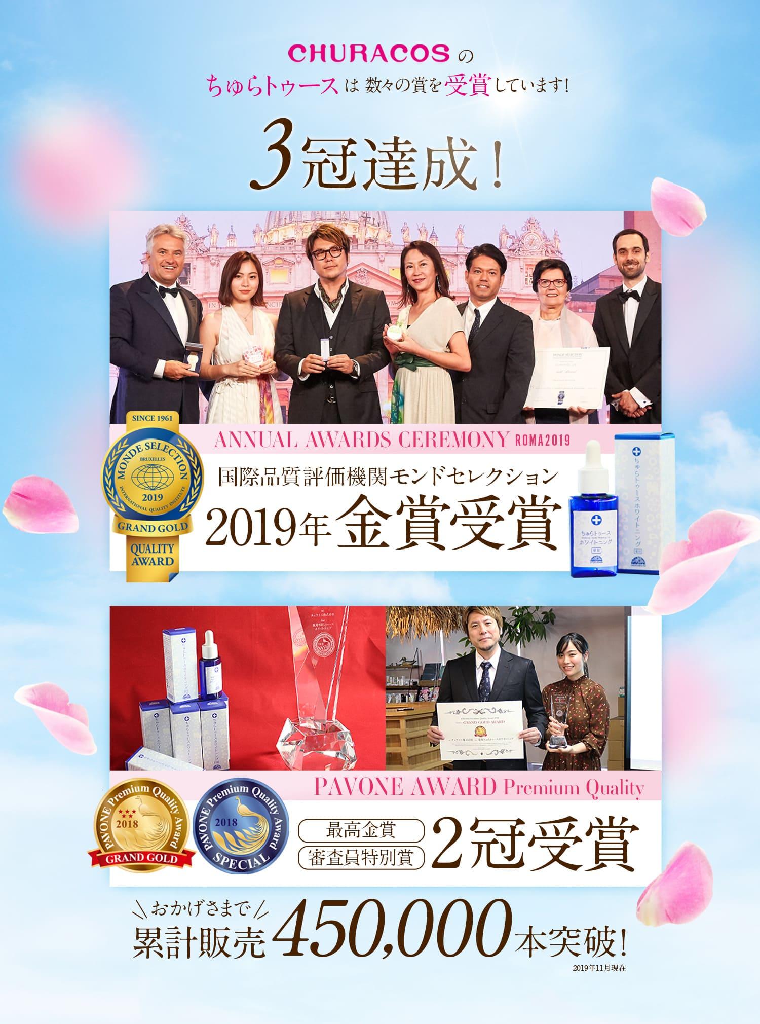薬用ちゅらトゥースホワイトニングは数々の賞を受賞しています