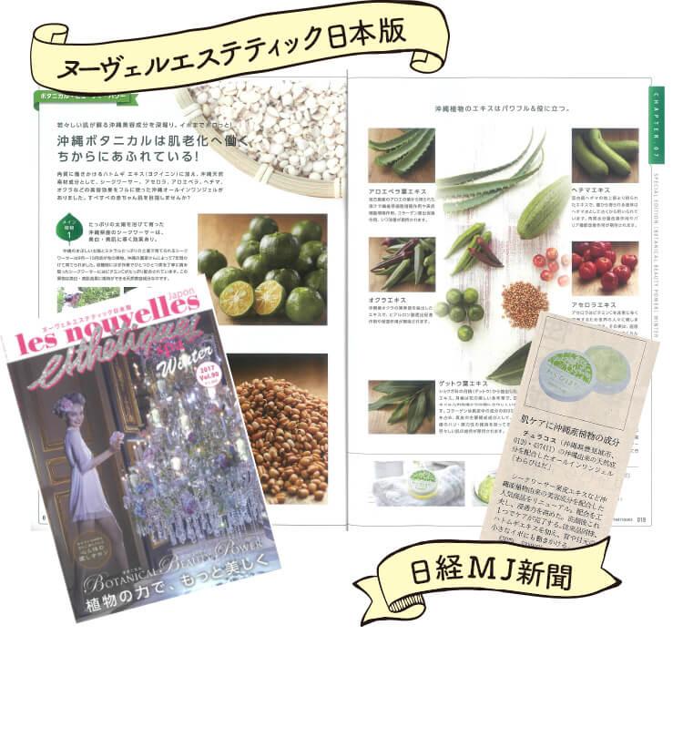 わらび肌 ヌーヴェルエステティック日本版 日経MJ新聞
