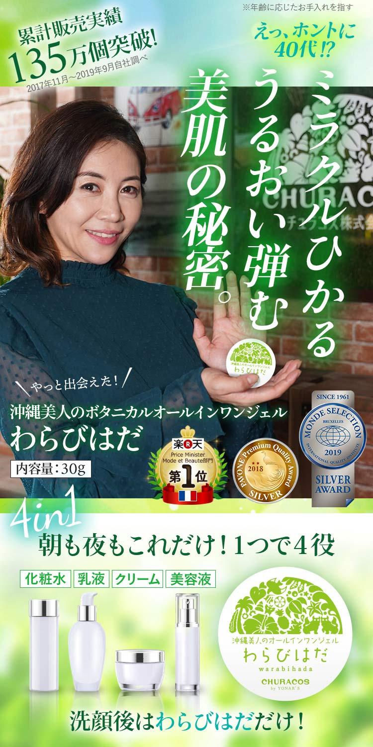 沖縄美人のボタニカルオールインワンジェル わらびはだ。1つで4役「化粧水・乳液・クリーム・美容液」