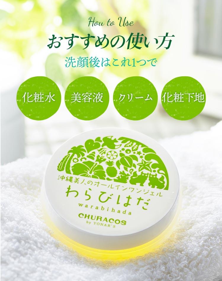 おすすめの使い方。洗顔後はこれ1つで「化粧水」「美容液」「クリーム」「化粧下地」