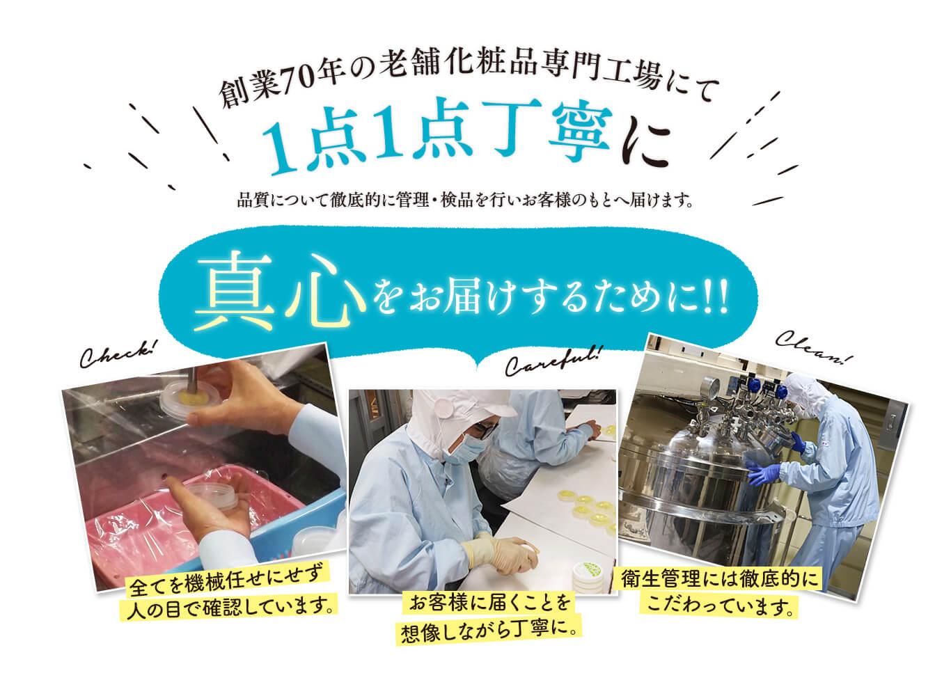 わらび肌 創業70年の老舗化粧品専門工場にて1点1点丁寧に!安心をお届け!