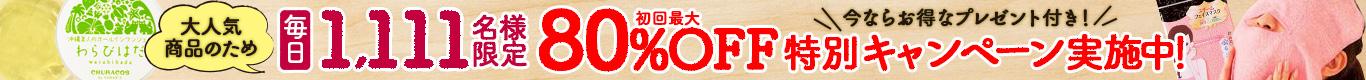 わらび肌 特別キャンペーン実施中!