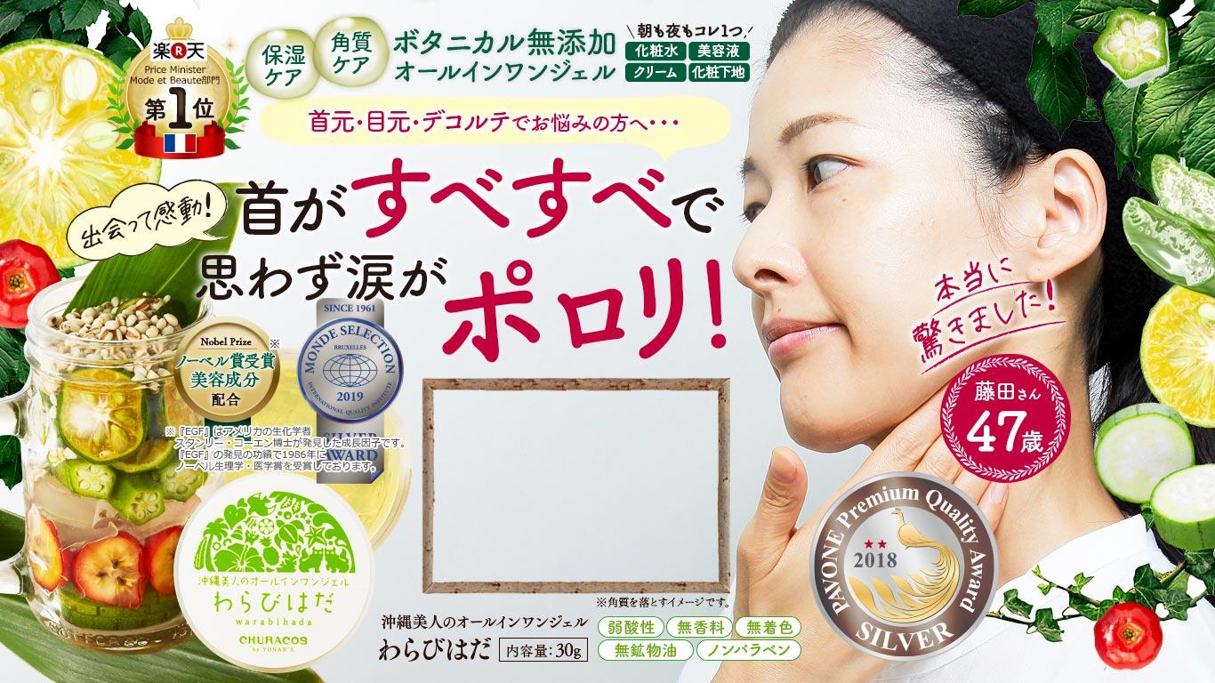 朝も夜も化粧水、美容液、クリーム化粧下地がコレ1つで! 沖縄美人のオールインワンジェル わらびはだ
