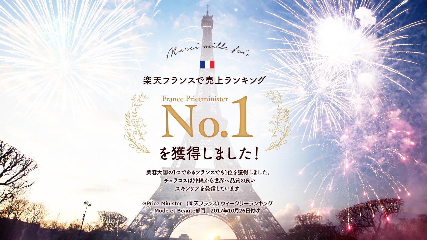 わらび肌 楽天フランスで売上ランキングNo.1を獲得しました!