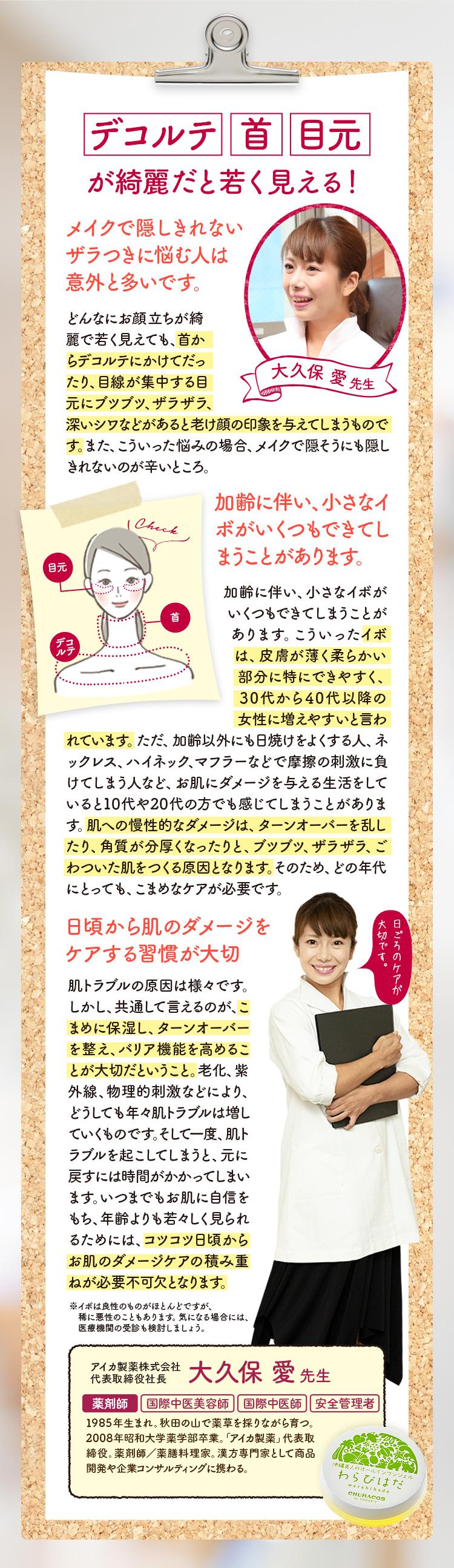 わらび肌 皮膚科の先生もびっくり!保湿をしっかりとし、予防することが大事