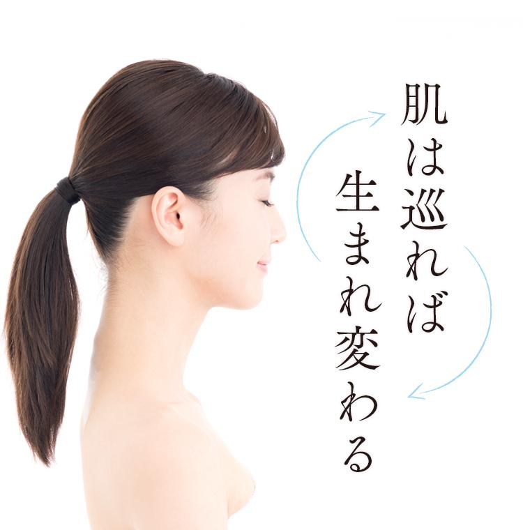 わらび肌 肌は巡れば生まれ変わる