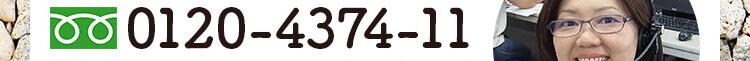 わらび肌 フリーダイヤル0120-4374-11