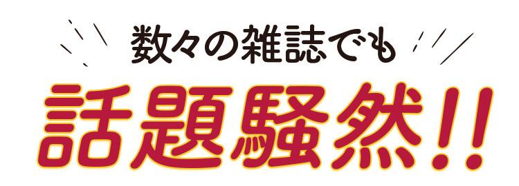 わらび肌 数々の雑誌でも話題騒然!!