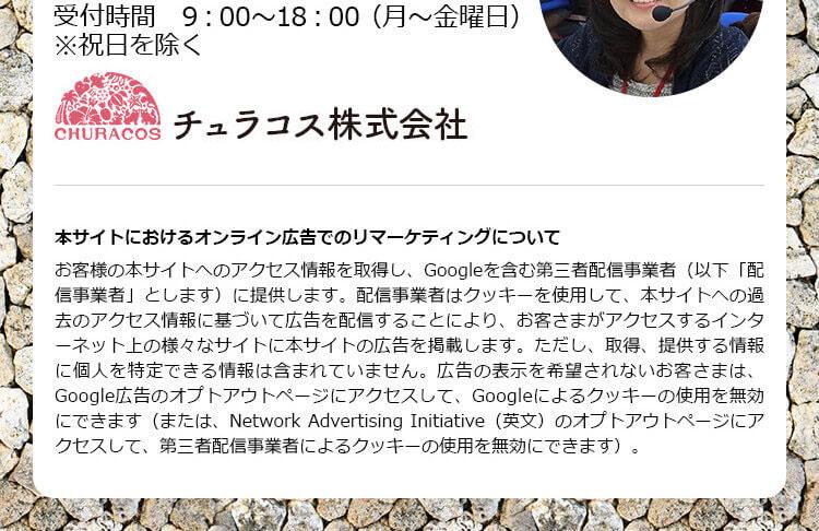 わらび肌 チュラコス株式会社