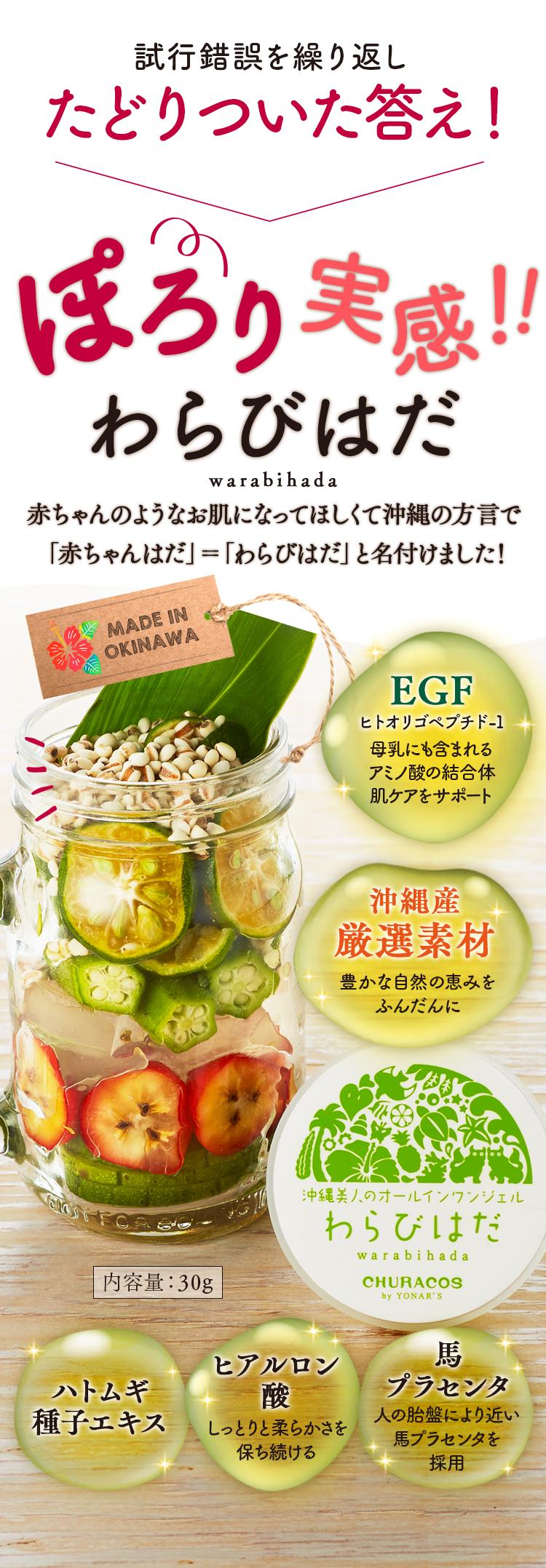 わらび肌 沖縄産厳選素材、ヒアルロン酸、馬プラセンタ、EGF、ハトムギ種子エキス